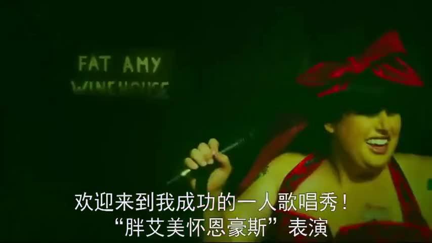 """Fat Amy Winehouse."""